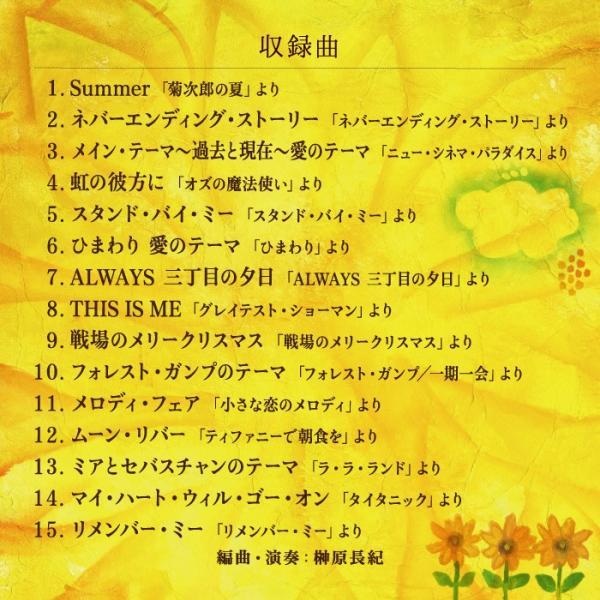 (試聴できます) 虹のバラッド〜シネマソング・オン・ギター  CD 音楽 癒し ヒーリングミュージック リラックス 映画音楽 healingplaza 03