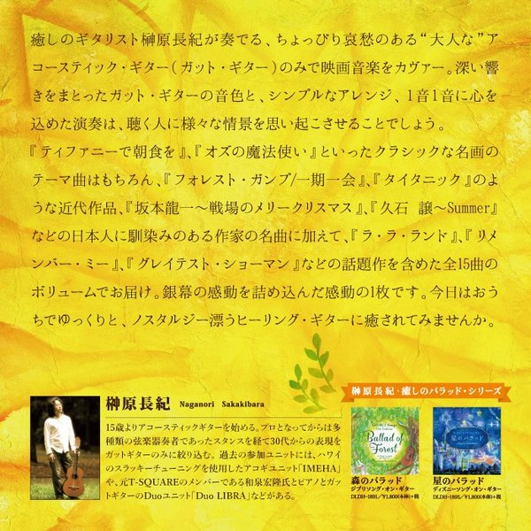 (試聴できます) 虹のバラッド〜シネマソング・オン・ギター  CD 音楽 癒し ヒーリングミュージック リラックス 映画音楽 healingplaza 04