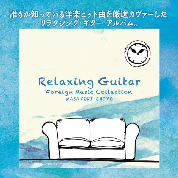 リラクシング・ギター〜洋楽コレクション (試聴できます) ヒーリング CD BGM 音楽 癒し ミュージック アコースティックギター リラックス  ギフト 送料無料|healingplaza|02