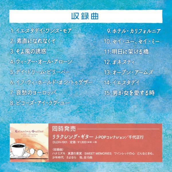 リラクシング・ギター〜洋楽コレクション (試聴できます) ヒーリング CD BGM 音楽 癒し ミュージック アコースティックギター リラックス  ギフト 送料無料|healingplaza|04