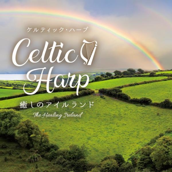 ケルティック・ハープ〜癒しのアイルランド   ヒーリング CD 音楽 癒し リラックス 不眠 ギフト プレゼント クラシック BGM (試聴可)送料無料 ケルティック|healingplaza