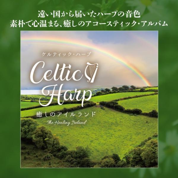 ケルティック・ハープ〜癒しのアイルランド   ヒーリング CD 音楽 癒し リラックス 不眠 ギフト プレゼント クラシック BGM (試聴可)送料無料 ケルティック|healingplaza|02