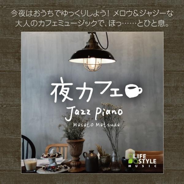 夜カフェ〜ジャズ・ピアノ   ヒーリング CD 音楽 癒し リラックス 不眠 ジャズ ギフト プレゼント BGM (試聴可)送料無料|healingplaza|03