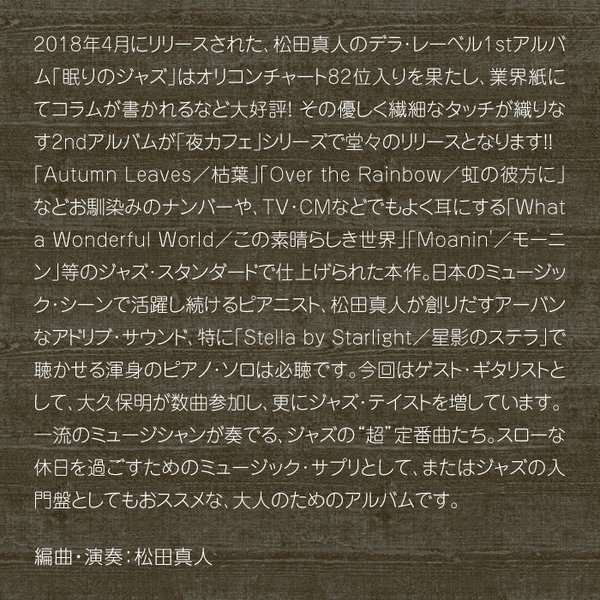 夜カフェ〜ジャズ・ピアノ   ヒーリング CD 音楽 癒し リラックス 不眠 ジャズ ギフト プレゼント BGM (試聴可)送料無料|healingplaza|04
