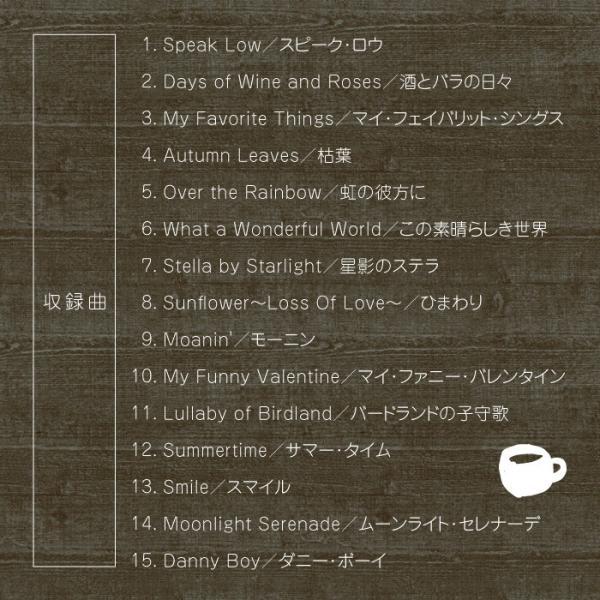 夜カフェ〜ジャズ・ピアノ   ヒーリング CD 音楽 癒し リラックス 不眠 ジャズ ギフト プレゼント BGM (試聴可)送料無料|healingplaza|05