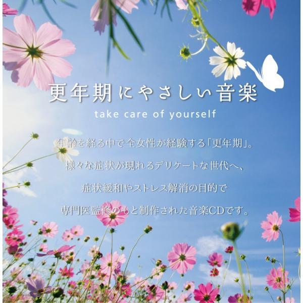 (試聴できます)更年期にやさしい音楽ヒーリング CD 音楽 癒し ヒーリングミュージック 不眠 ヒーリング healingplaza 02