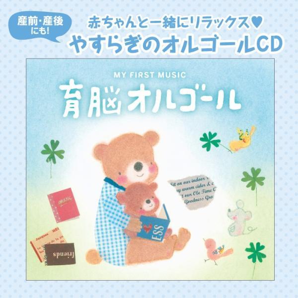 育脳オルゴール オルゴール CD 胎教cd 赤ちゃん 寝かしつけ グッズ 不眠 ヒーリング|healingplaza|02
