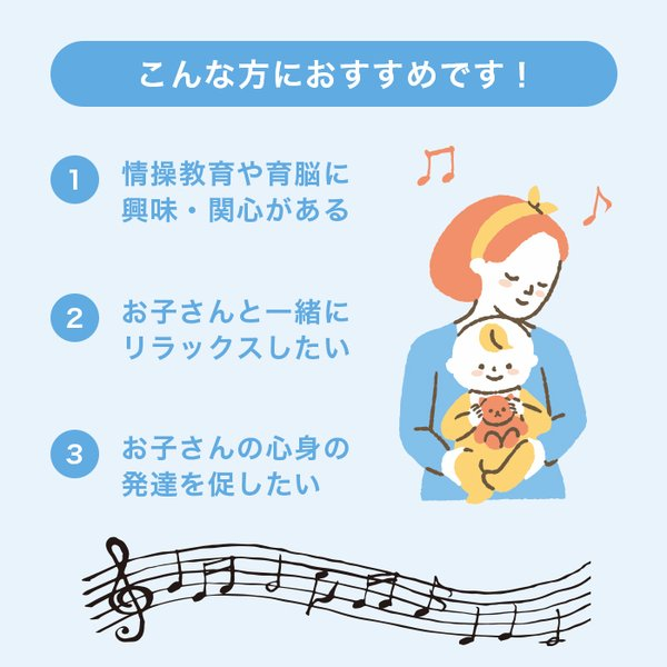 育脳オルゴール オルゴール CD 胎教cd 赤ちゃん 寝かしつけ グッズ 不眠 ヒーリング|healingplaza|03