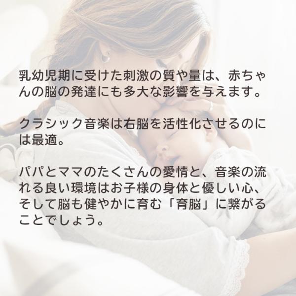 育脳オルゴール オルゴール CD 胎教cd 赤ちゃん 寝かしつけ グッズ 不眠 ヒーリング|healingplaza|04