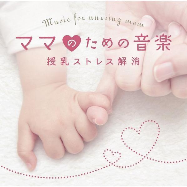 ママのための音楽〜授乳ストレス解消 CD 胎教 赤ちゃん グッズ ヒーリング|healingplaza