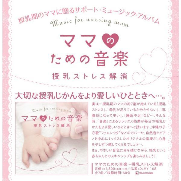 ママのための音楽〜授乳ストレス解消 CD 胎教 赤ちゃん グッズ ヒーリング|healingplaza|02