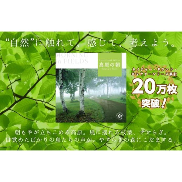 癒し ヒーリング CD BGM 高原の朝 音楽 ミュージック 不眠 healingplaza 02