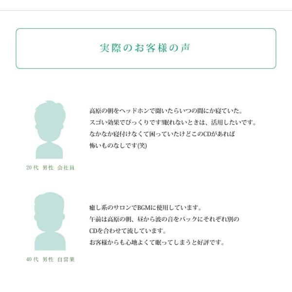 癒し ヒーリング CD BGM 高原の朝 音楽 ミュージック 不眠 healingplaza 04