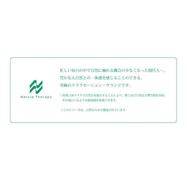 癒し ヒーリング CD BGM 高原の朝 音楽 ミュージック 不眠 healingplaza 05