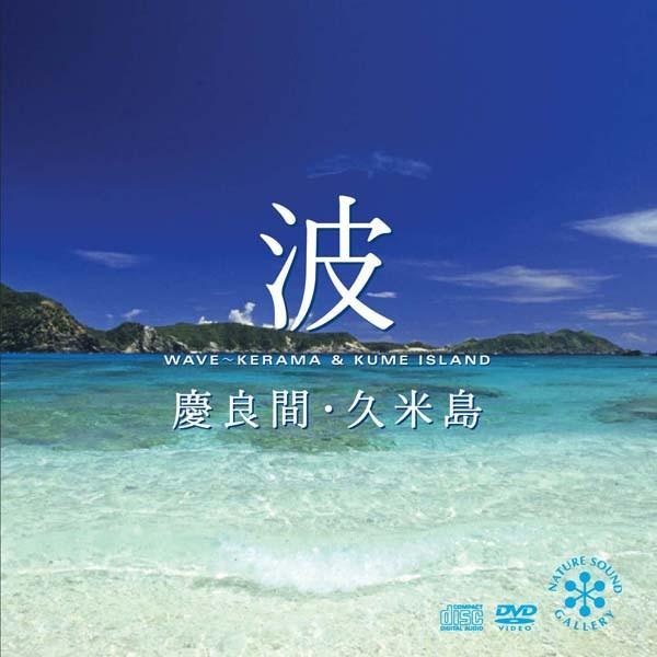 波 慶良間・久米島 [CD+DVD]ヒーリング CD 音楽 癒し ヒーリングミュージック 不眠 ヒーリング|healingplaza