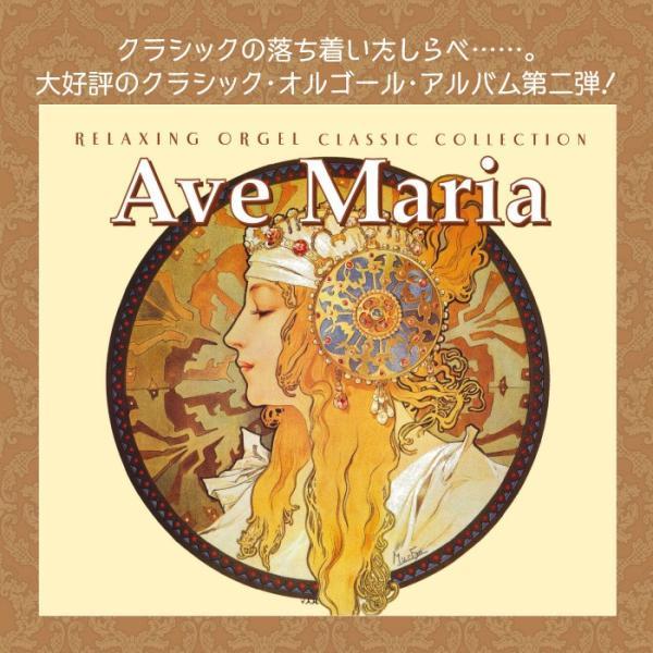 アヴェ・マリア クラシック・コレクションヒーリング CD 音楽 癒し ヒーリングミュージック 不眠 ヒーリング healingplaza 02