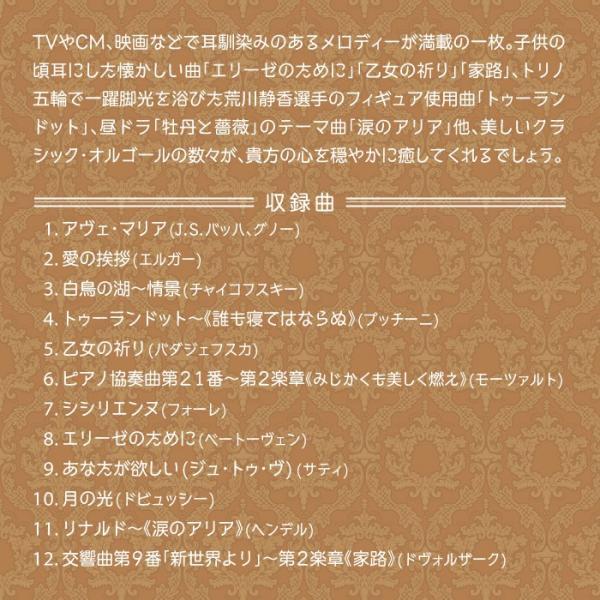 アヴェ・マリア クラシック・コレクションヒーリング CD 音楽 癒し ヒーリングミュージック 不眠 ヒーリング healingplaza 03