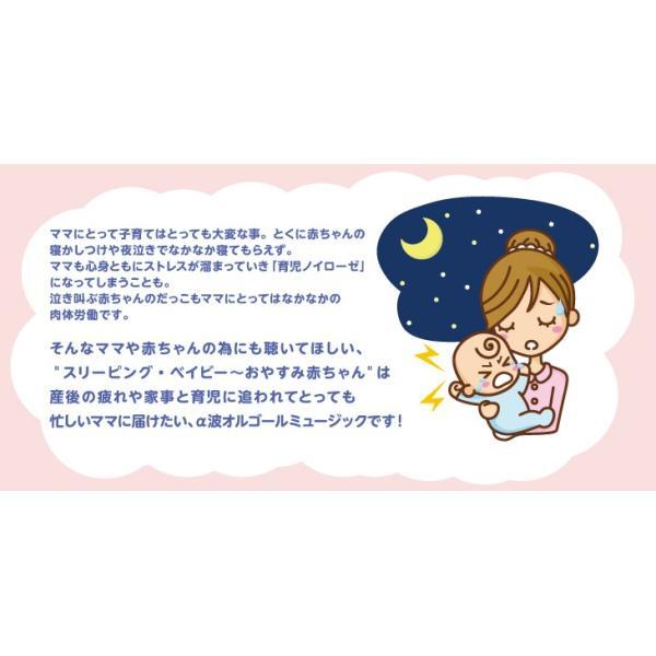 スリーピング・ベイビー おやすみ赤ちゃんヒーリング CD 音楽 癒し 胎教cd 赤ちゃん 寝かしつけ グッズ ヒーリングミュージック 不眠 ヒーリング healingplaza 04