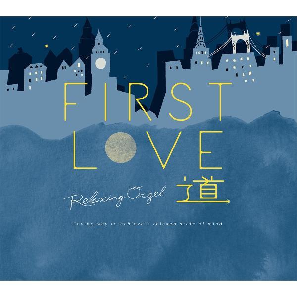 First Love・道 ヒーリング CD 音楽 癒し ヒーリングミュージック 不眠 リラックス オルゴール|healingplaza