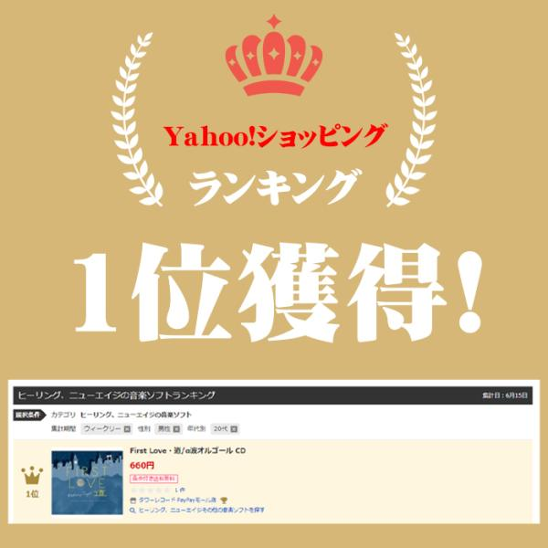 First Love・道 ヒーリング CD 音楽 癒し ヒーリングミュージック 不眠 リラックス オルゴール|healingplaza|02