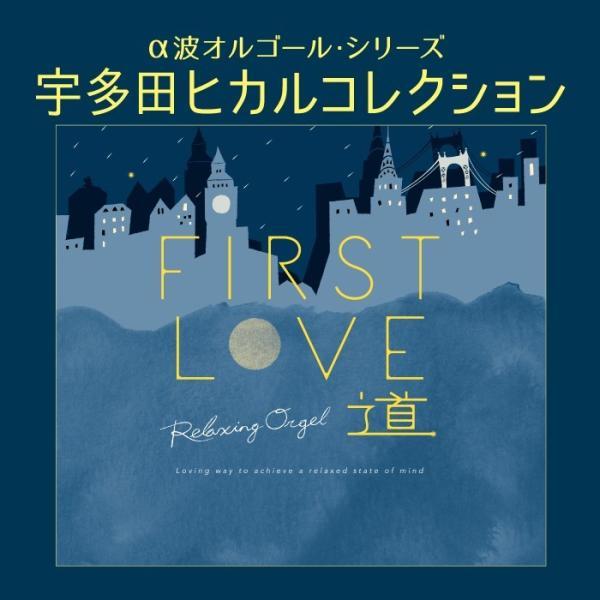 First Love・道 ヒーリング CD 音楽 癒し ヒーリングミュージック 不眠 リラックス オルゴール|healingplaza|03