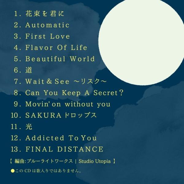 First Love・道 ヒーリング CD 音楽 癒し ヒーリングミュージック 不眠 リラックス オルゴール|healingplaza|04