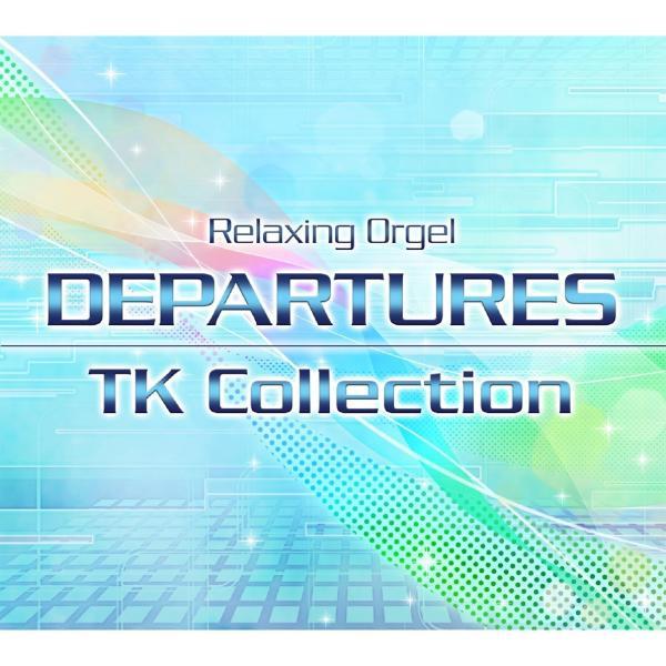 【試聴OK】α波オルゴール〜DEPARTURES/小室哲哉コレクション オルゴール CD 不眠 ヒーリング|healingplaza