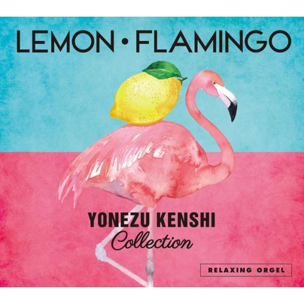 α波オルゴール Lemon・Flamingo〜米津玄師コレクション ヒーリング CD BGM 音楽 癒し ミュージック アルバム リラックス(試聴できます)送料無料 曲