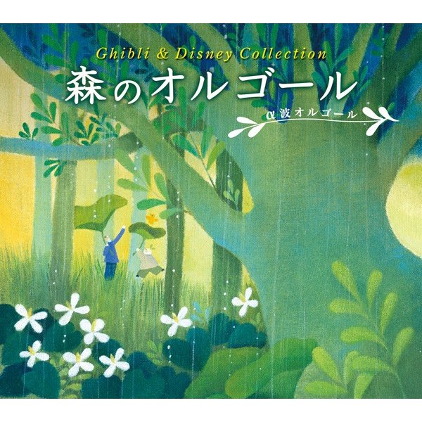 森のオルゴール ジブリ&ディズニー・コレクション オルゴール CD|healingplaza