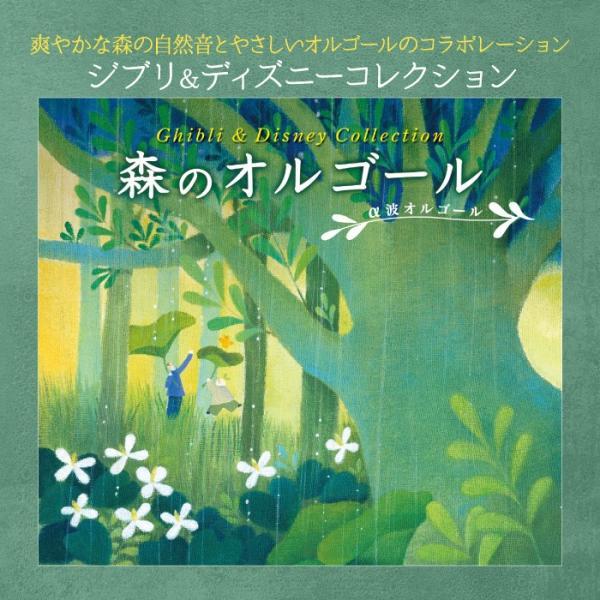 森のオルゴール ジブリ&ディズニー・コレクション オルゴール CD|healingplaza|02