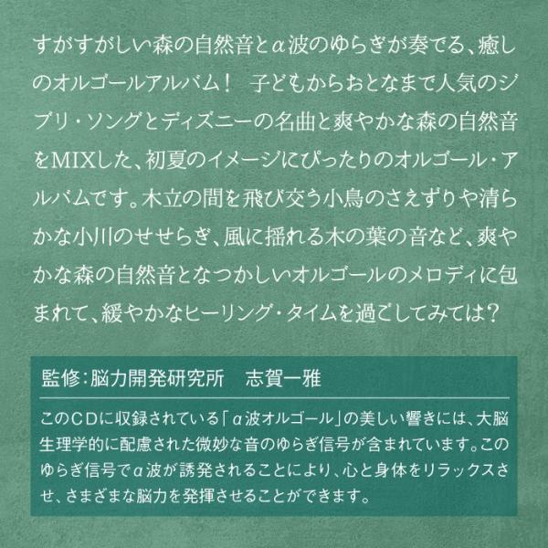 森のオルゴール ジブリ&ディズニー・コレクション オルゴール CD|healingplaza|03