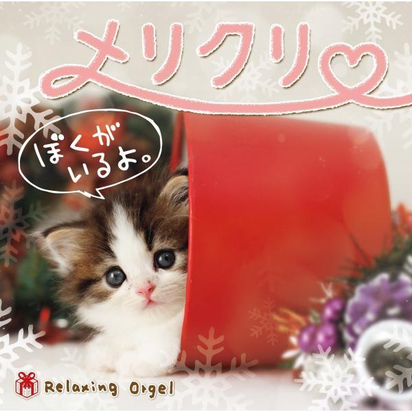 α波オルゴール〜メリクリ・ぼくがいるよ。 (試聴できます) オルゴール CD クリスマス ヒーリングミュージック |healingplaza