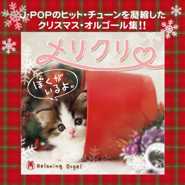 α波オルゴール〜メリクリ・ぼくがいるよ。 (試聴できます) オルゴール CD クリスマス ヒーリングミュージック |healingplaza|02