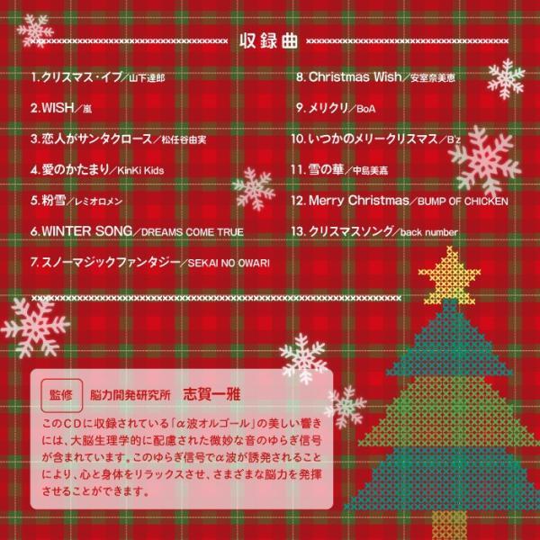 α波オルゴール〜メリクリ・ぼくがいるよ。 (試聴できます) オルゴール CD クリスマス ヒーリングミュージック |healingplaza|04