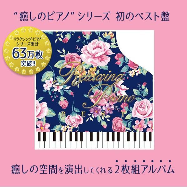 (試聴できます)リラクシング・ピアノ ベストヒーリング CD 音楽 癒し ヒーリングミュージック 不眠 ヒーリング|healingplaza|02