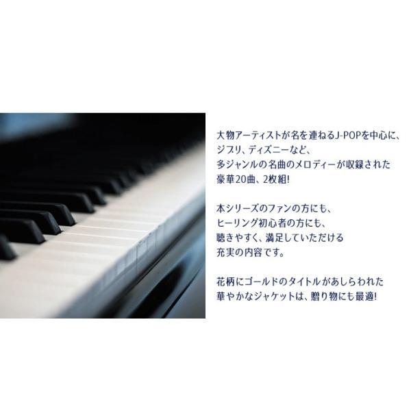 (試聴できます)リラクシング・ピアノ ベストヒーリング CD 音楽 癒し ヒーリングミュージック 不眠 ヒーリング|healingplaza|03