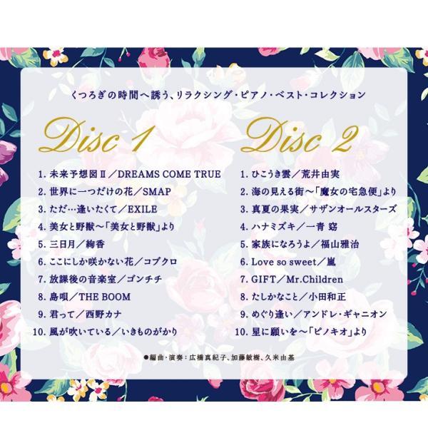 (試聴できます)リラクシング・ピアノ ベストヒーリング CD 音楽 癒し ヒーリングミュージック 不眠 ヒーリング|healingplaza|04