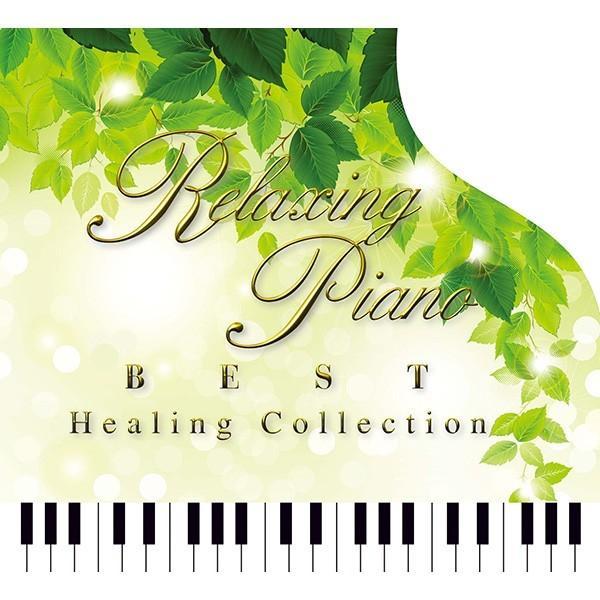 (試聴できます)リラクシング・ピアノ ベスト ヒーリング・コレクションヒーリング CD 音楽 癒し ヒーリングミュージック 不眠 ヒーリング|healingplaza