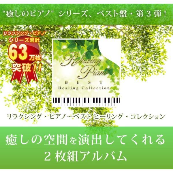 (試聴できます)リラクシング・ピアノ ベスト ヒーリング・コレクションヒーリング CD 音楽 癒し ヒーリングミュージック 不眠 ヒーリング|healingplaza|02