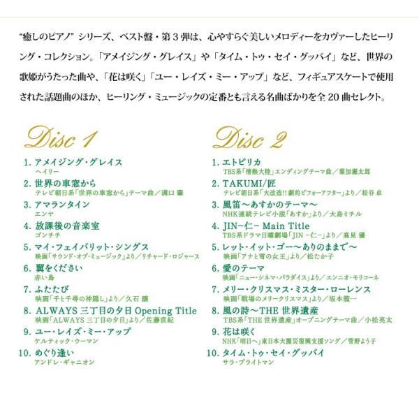 (試聴できます)リラクシング・ピアノ ベスト ヒーリング・コレクションヒーリング CD 音楽 癒し ヒーリングミュージック 不眠 ヒーリング|healingplaza|03