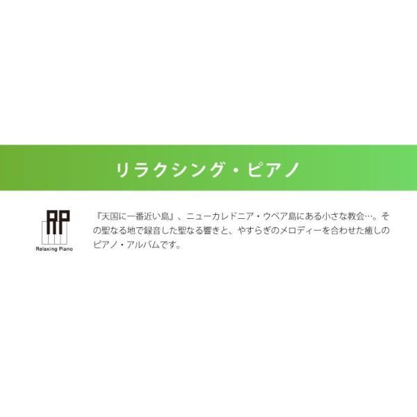 (試聴できます)リラクシング・ピアノ ベスト ヒーリング・コレクションヒーリング CD 音楽 癒し ヒーリングミュージック 不眠 ヒーリング|healingplaza|06
