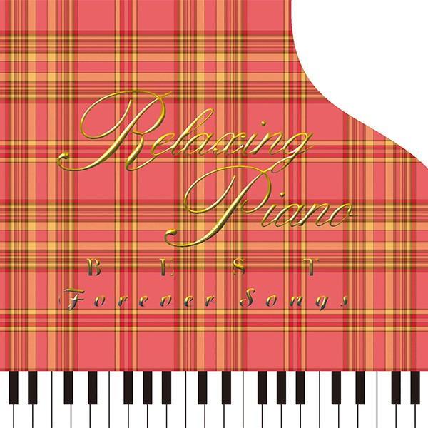 (試聴できます)リラクシング・ピアノ〜ベスト フォーエバー・ソングスヒーリング CD 音楽 癒し ヒーリングミュージック 不眠 ヒーリング healingplaza