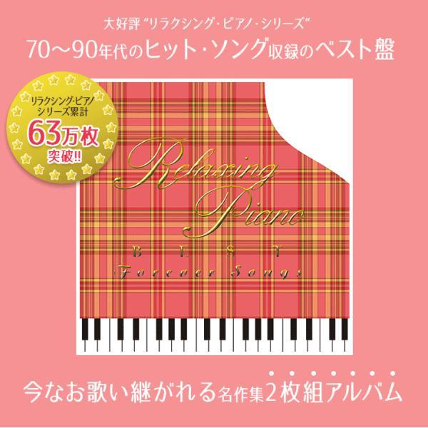 (試聴できます)リラクシング・ピアノ〜ベスト フォーエバー・ソングスヒーリング CD 音楽 癒し ヒーリングミュージック 不眠 ヒーリング healingplaza 02