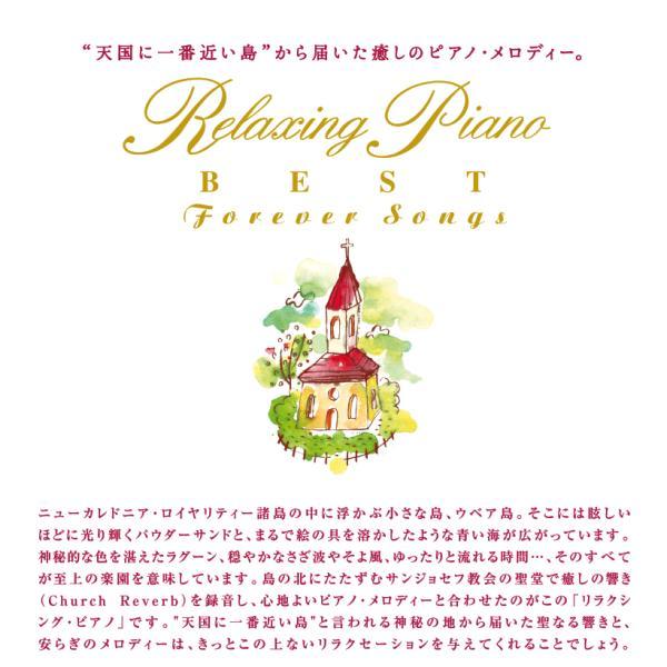 (試聴できます)リラクシング・ピアノ〜ベスト フォーエバー・ソングスヒーリング CD 音楽 癒し ヒーリングミュージック 不眠 ヒーリング healingplaza 04