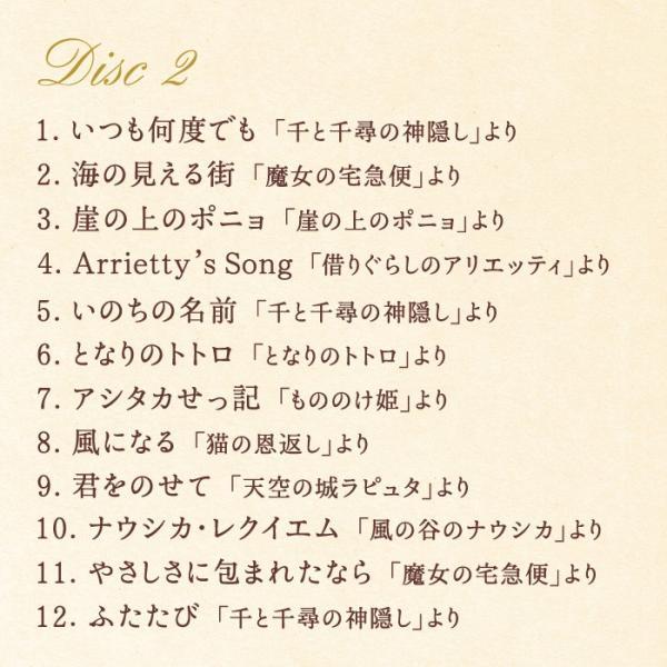 リラクシング・ピアノ〜ベスト ジブリ・コレクション (試聴可) ヒーリング CD BGM 音楽 癒し ミュージック 睡眠 寝かしつけ リラックス 結婚式 送料無料 曲|healingplaza|05