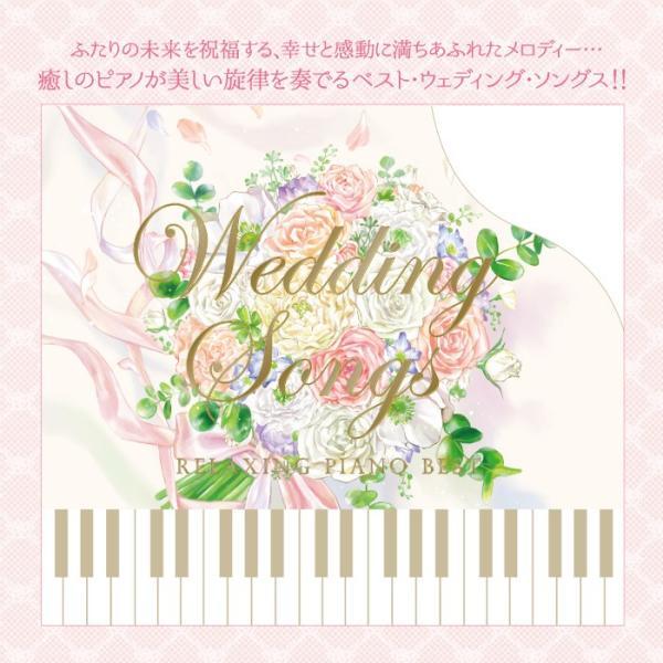 リラクシング・ピアノ・ベスト〜ウェディング・ソングス  ヒーリング CD 音楽 癒し ミュージック 不眠 結婚式 J-POP(試聴できます)送料無料|healingplaza|02