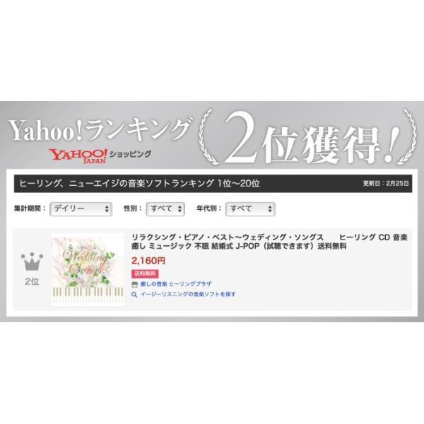 リラクシング・ピアノ・ベスト〜ウェディング・ソングス  ヒーリング CD 音楽 癒し ミュージック 不眠 結婚式 J-POP(試聴できます)送料無料|healingplaza|05