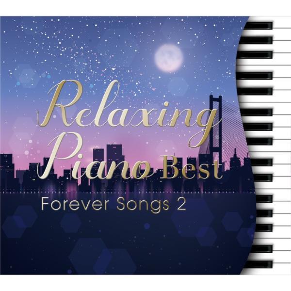 リラクシング・ピアノ〜ベスト フォーエバー・ソングス2(試聴可)リラックス ヒーリング ミュージック CD BGM 音楽 癒し 睡眠 プレゼント 送料無料