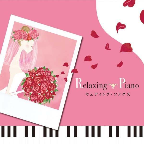 リラクシング・ピアノ ウェディング・ソングス 結婚式 BGM ヒーリング CD 音楽 癒し ヒーリングミュージック healingplaza
