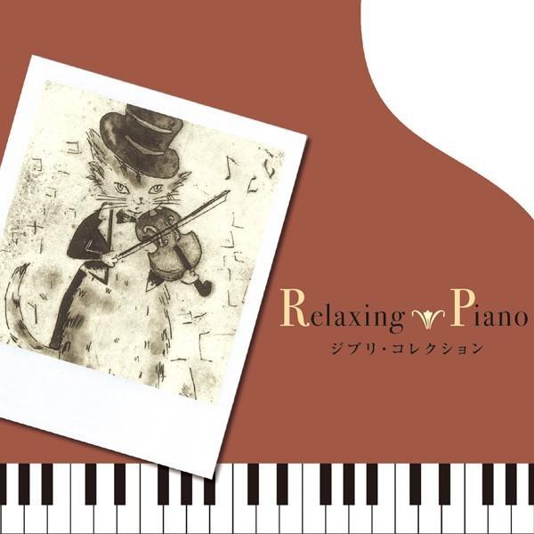リラクシング・ピアノ ジブリ・コレクションヒーリング CD 音楽 癒し ヒーリングミュージック 不眠 ヒーリング healingplaza